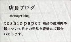 店長ブログバナー